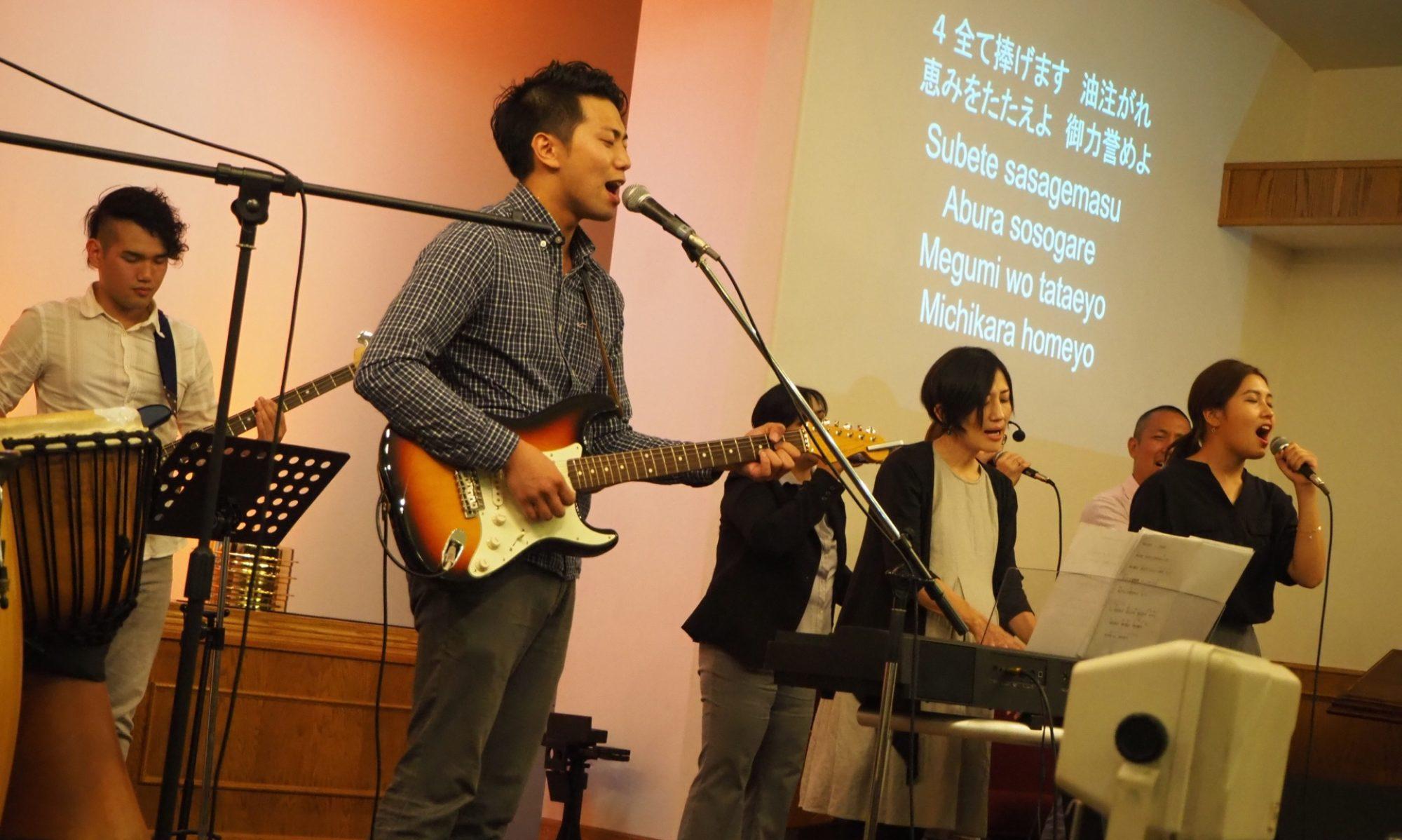 久留米べテルキリスト教会